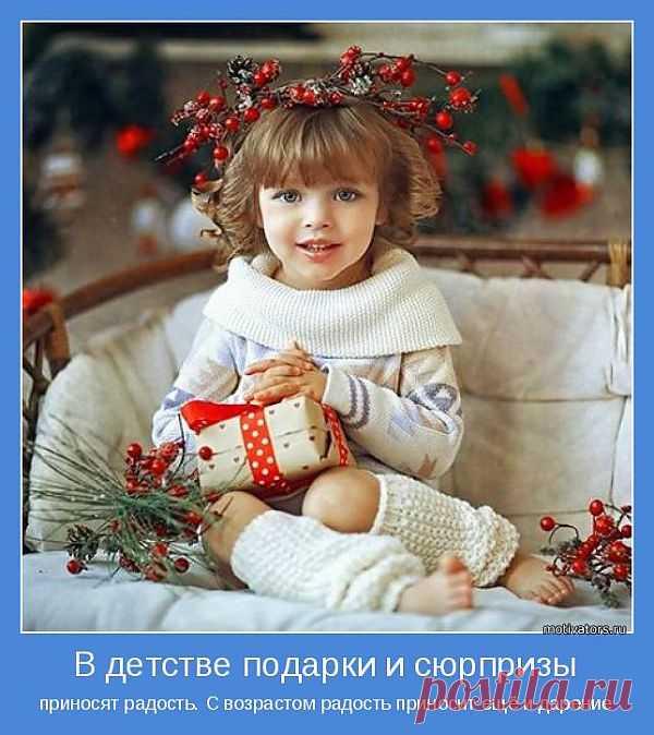 В детстве подарки и сюрпризы | Позитивные мотиваторы