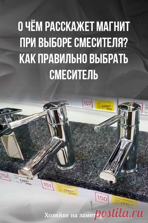 О чём расскажет магнит при выборе смесителя? Как правильно выбрать смеситель