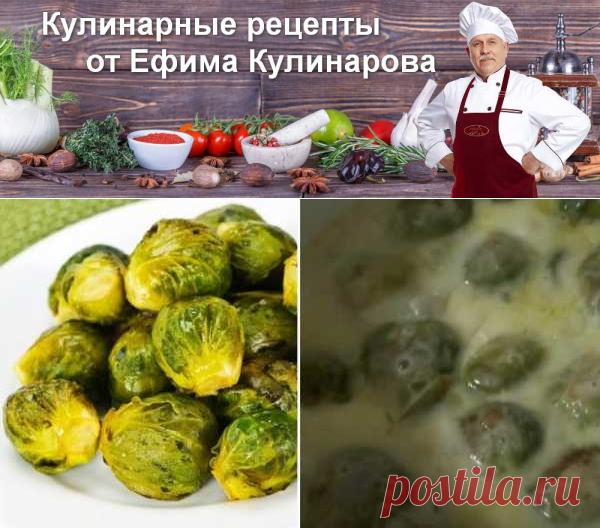 Простой способ вкусно приготовить брюссельскую капусту | Вкусные кулинарные рецепты с фото и видео