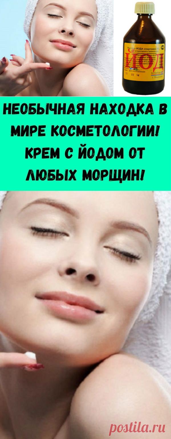 Необычная находка в мире косметологии! Крем с йодом от любых морщин! - Советы для женщин