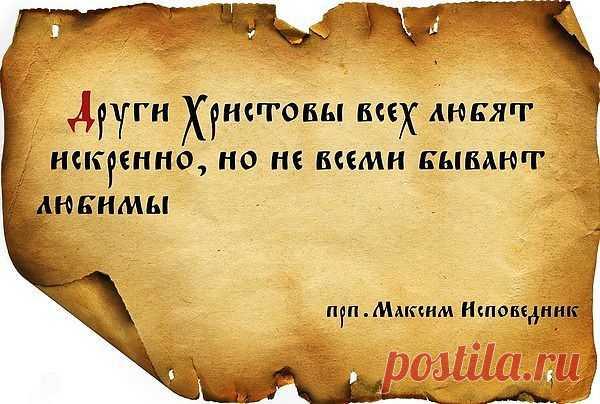 Други Христовы)