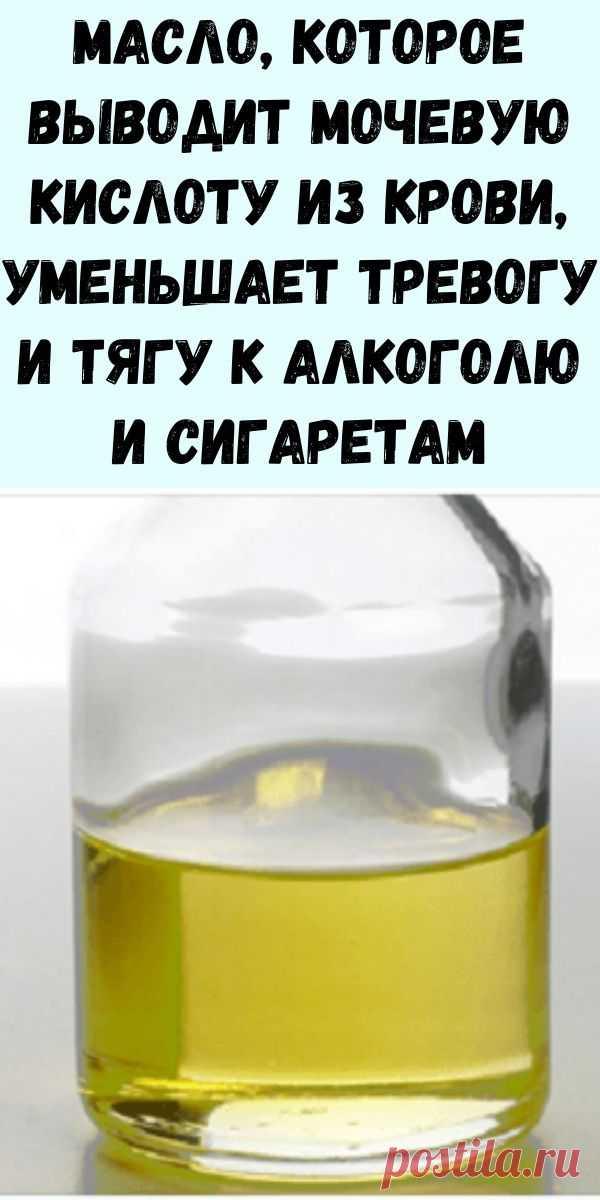 Масло, которое выводит мочевую кислоту из крови, уменьшает тревогу и тягу к алкоголю и сигаретам - Упражнения и похудение
