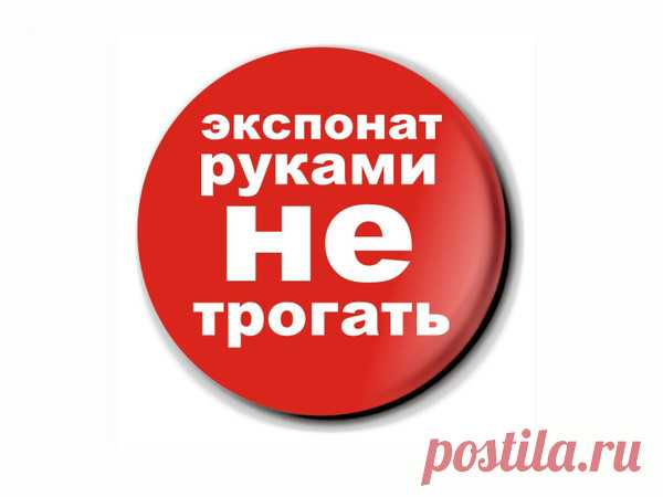 Экспонат руками не трогать http://www.ebesucher.ru/surfbar/okorokov.u123