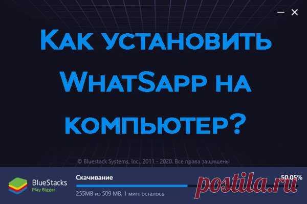 Как установить WhatSapp на компьютер без телефона инструкция