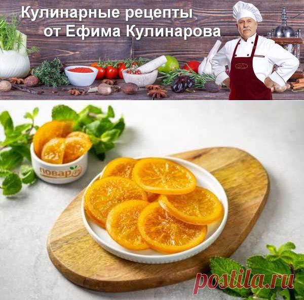 Цукаты из апельсинов | Вкусные кулинарные рецепты