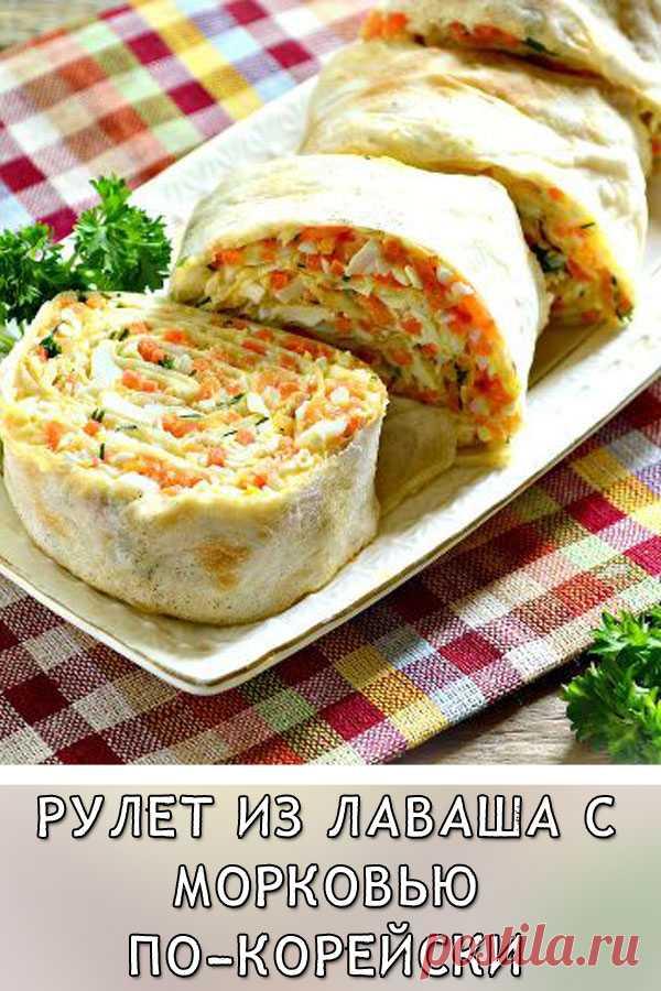 Рулет из лаваша с морковью по-корейски, плавленым сыром и яйцами  Предлагаемый рецепт рулета из лаваша с морковью по-корейски, плавленым сыром и яйцами – это отличный способ приготовить не только вкусную, но еще и бюджетную закуску на праздничный стол.