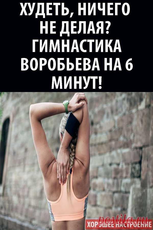 Худеть, ничего не делая? Гимнастика Воробьева на 6 минут!