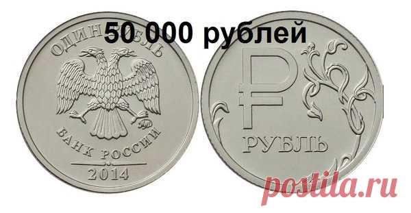 Сколько может стоить обычная монета номиналом в 1 рубль с графическим изображением? | ПРИ ДЕНЬГАХ | Яндекс Дзен