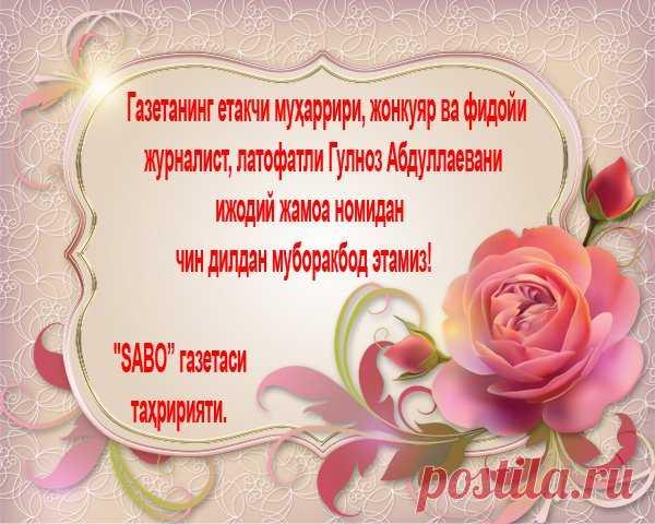Тугилган кунга открытка