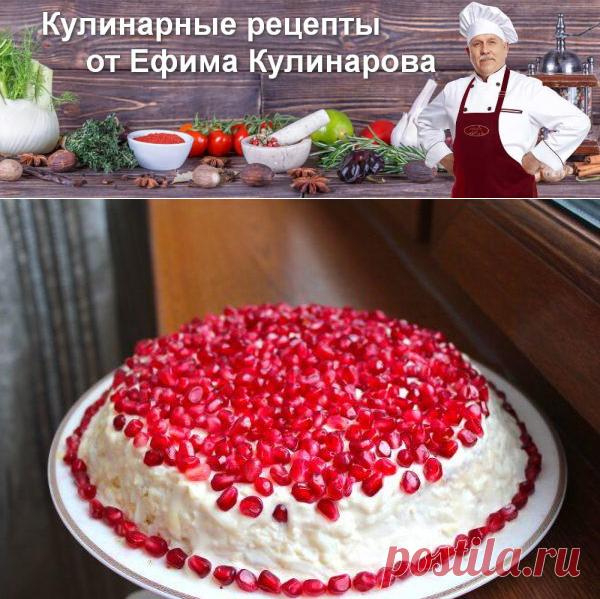 Салат Красная шапочка с гранатом и грецким орехом, рецепт с фото и видео   Вкусные кулинарные рецепты