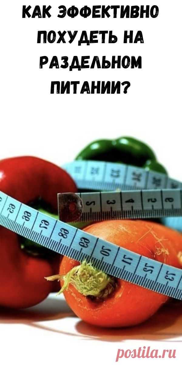 Как эффективно похудеть на раздельном питании? - Счастливые заметки