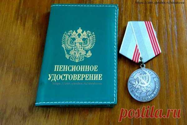 Что изменится для ветеранов труда в связи с пенсионной реформой | Юридические тонкости | Яндекс Дзен