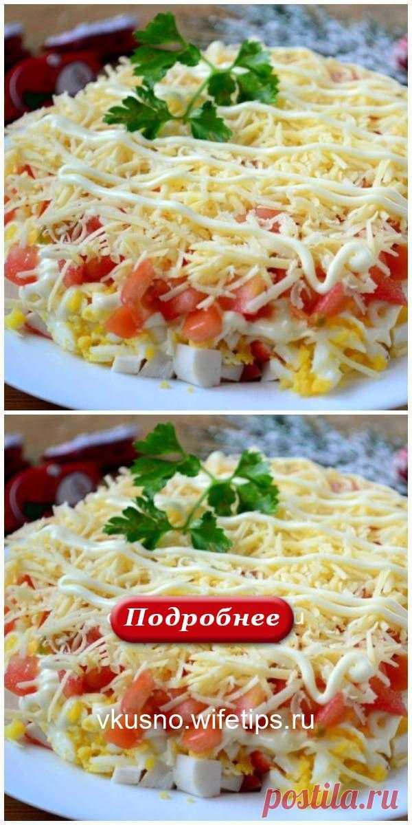 Шикарный слоеный салат с крабовыми палочками - vkusno