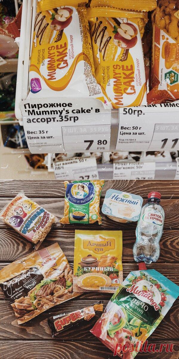 Закупка продуктов в магазине Фикс Прайс на 100 рублей | Софья Кобзева | Яндекс Дзен