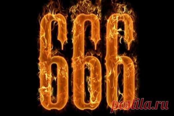 Число зверя 666 смешные картинки