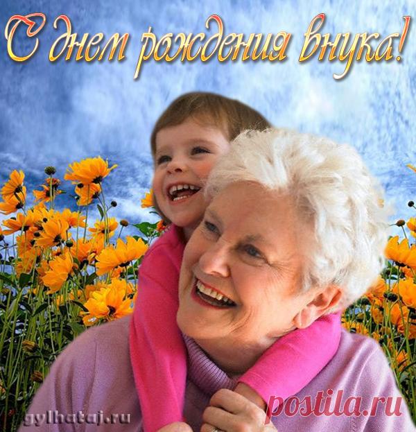 Картинка бабушки с днем рождения внука