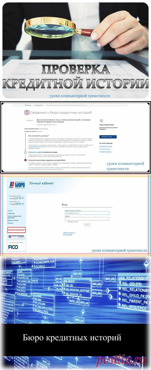 Узнай, не оформлен ли на тебя чужой кредит! Бесплатный способ проверки своей кредитной истории за пару минут... | Уроки компьютерной грамотности | Яндекс Дзен