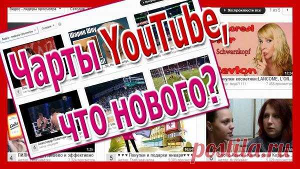 Что такое чарты YouTube и что они могут дать для нашего видео, как с ними работать?