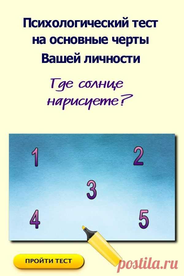 Психологический тест на основные черты личности. Где солнце нарисуете? | ГОРНИЦА