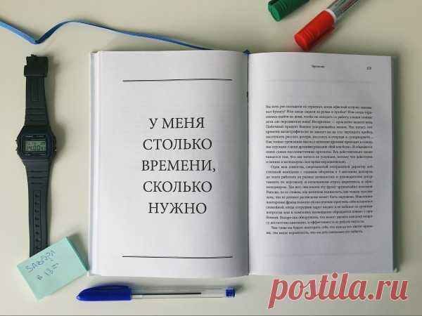 """В книге """"Меняем привычки"""" таких коротких фраз и историй-пояснений к ним — 81, на все случаи жизни."""