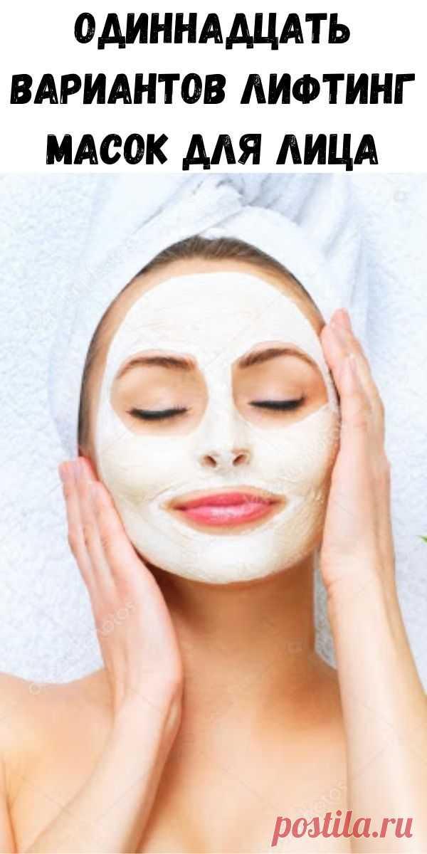 Одиннадцать вариантов лифтинг масок для лица - Стильные советы Подтянуть овал лица, устранить мелкие морщинки, в считанные минуты придать лицу свежий и отдохнувший вид – вот на что способны подтягивающие маски. Все подтягивающие маски наносят строго по массажным линиям, не забывая про шею. Перед нанесением кожу нужно обязательно очистить, при необходимости используя скраб. Во время процедуры рекомендуется расслабить мышцы лица и не разговаривать. После […]