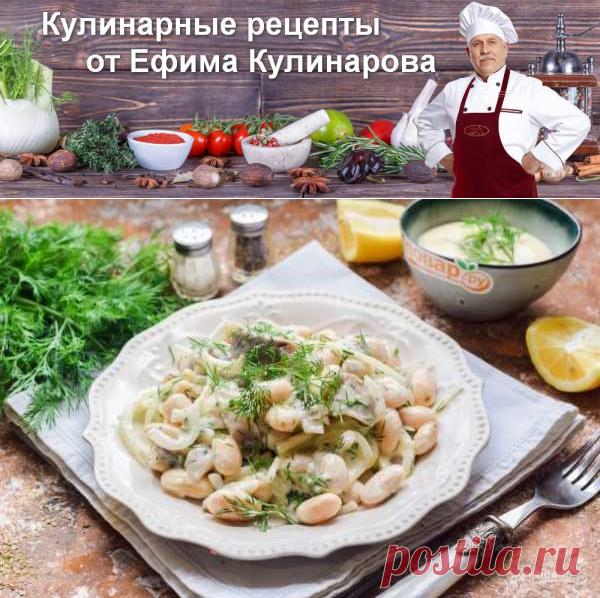 Датский салат с фасолью | Вкусные кулинарные рецепты