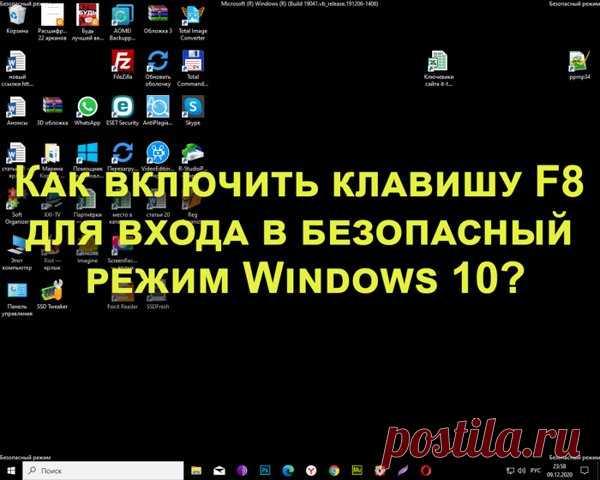 Как подключить F8 для запуска Windows 10 в безопасном режиме?