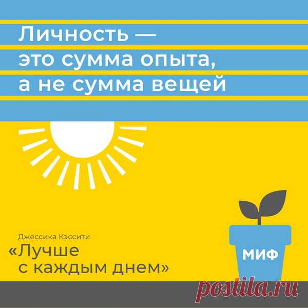 Модель длительного счастья: 365 привычек, делающих жизнь лучше с каждым днем   Блог издательства «Манн, Иванов и Фербер»