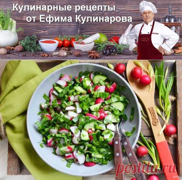 Салат с черемшой   Вкусные кулинарные рецепты с фото и видео