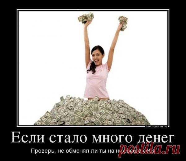 Если стало много денег