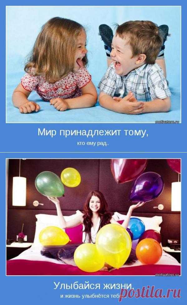 Мир принадлежит тому, кто ему рад! Позитивные мотиваторы .