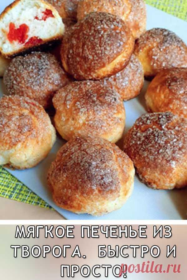Мягкое печенье из творога. Быстро и просто!  Если у Вас в холодильнике есть лишняя пачка творога,то из него можно приготовить очень вкусное печенье с хрустящей сахарной корочкой! Такое печенье будет по вкусу всем тем,кто любит творожную выпечку!