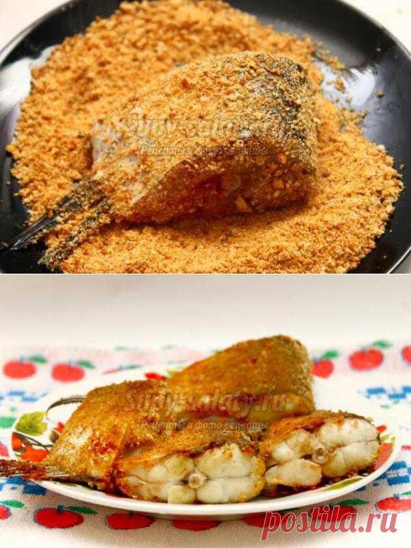 Запеченная рыба в панировочных сухарях.