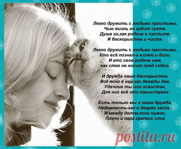 Красивые стихи про дружбу, поцелуями губы надписями