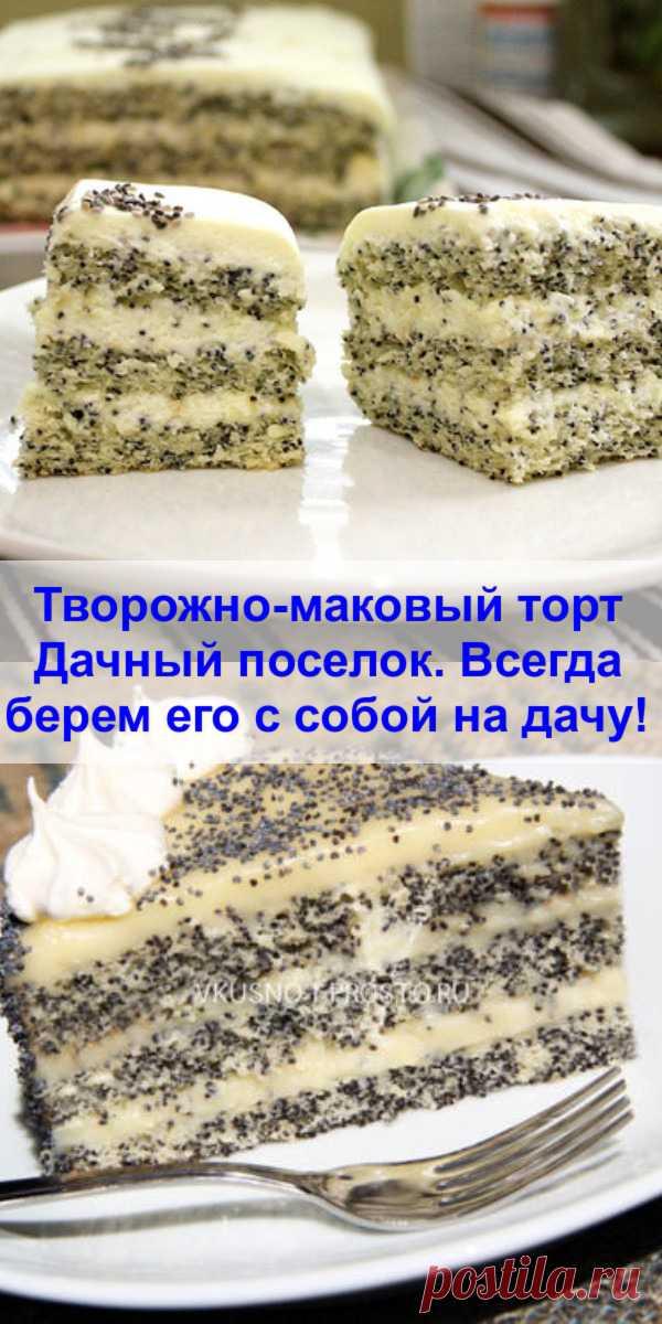 Творожно-маковый торт «Дачный поселок». Всегда берем его с собой на дачу!