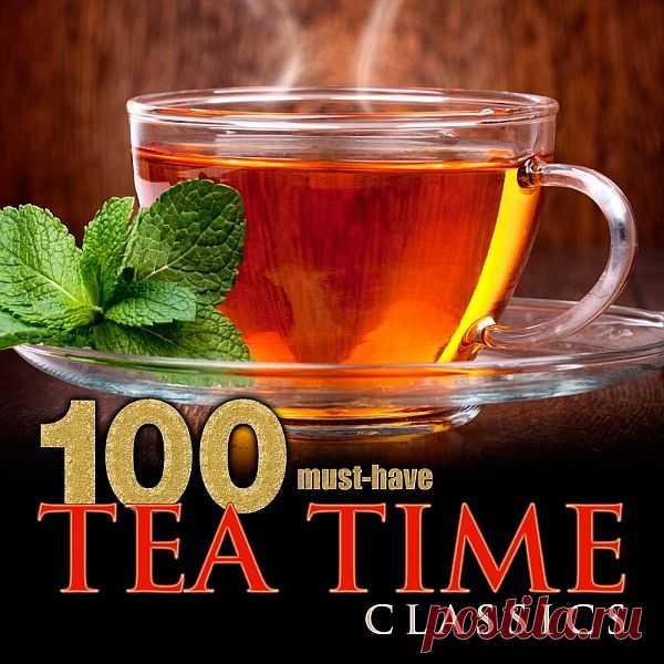 100 Must-Have Tea Time Classics (2015) Mp3 Исполнитель: Varied ArtistНазвание диска: 100 Must-Have Tea Time Classics Год выпуска: 2015Жанр: Classic, InstrumentalКоличество треков: 100Формат|Качество: mp3 | 320 kbpsВремя звучания: 06:03:02Размер: 831 MBTrackList: 01. Bela Banfalvi, Budapest Strings, Луиджи Родольфо Боккерини - Water Music