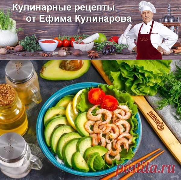 Поке с авокадо и креветками   Вкусные кулинарные рецепты