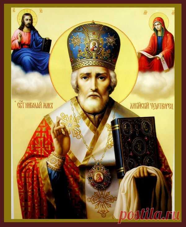 Очень сильная молитва св. Николаю Чудотворцу! Эта молитва меняет судьбу к лучшему!