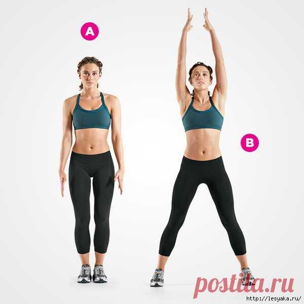 Упражнение «Попрыгунчик («Jumping Jack»), как известно, входит в курс военной подготовки в США, так как улучшает физическую и аэробную выносливость. В исходном положении руки находятся вдоль тела. Подпрыгните, одновременно разводя ноги в стороны и поднимая руки над головой. Быстрым прыжком вернитесь в исходное положение и повторите упражнение.  |  4 минуты фитнеса, вместо часа в спортзале!