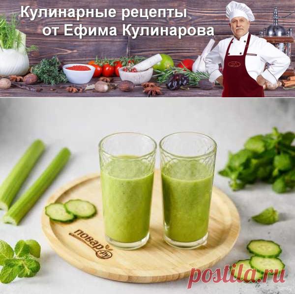 Смузи из овощей   Вкусные кулинарные рецепты