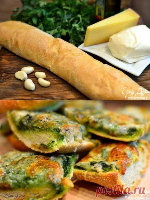 Сырно - чесночный хлеб. Вкуснейшая и абсолютно легкая закусочка.