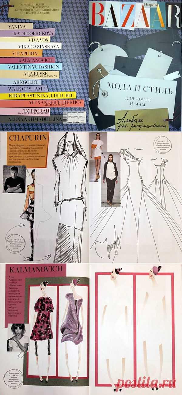 Детская раскраска для взрослых Harper's Bazaar / Книги и журналы / Модный сайт о стильной переделке одежды и интерьера