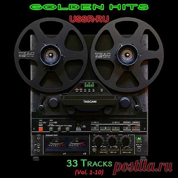 Golden Hits (USSR-RU) - 33 Tracks (Vol. 1-10) (2021) Mp3 Исполнитель: Various ArtistsНазвание: Golden Hits (USSR-RU) - 33 Tracks (Vol. 1-10)Дата релиза: 2021Жанр: Pop, RockСтрана: USSR-RUКоличество композиций: 330Формат   Качество: MP3   320 kbpsПродолжительность: 22:17:59Размер: 3,09 GB (+3%) Трэклист:Golden Hits (USSR-RU) - 33 Tracks (Vol. 1) (Rock)01.