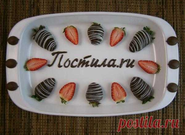 Шоколадная Постила
