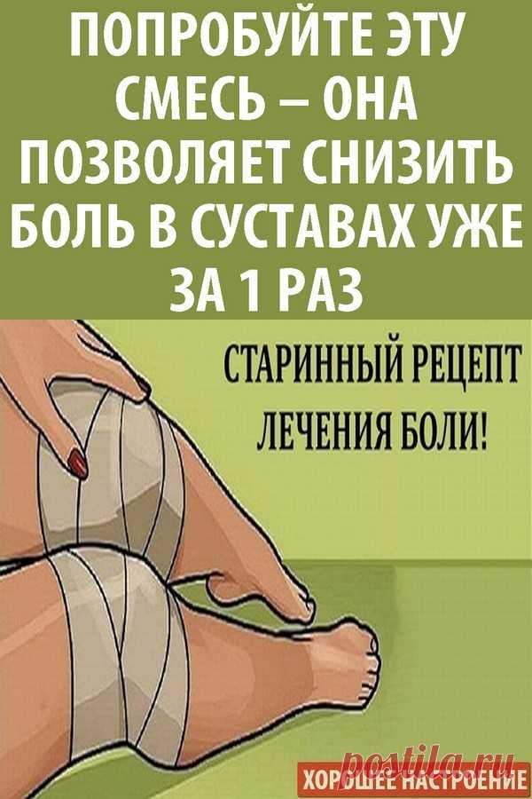Надоело терпеть боль и неустанно глотать таблетки? Попробуйте эту смесь – она позволяет снизить боль в суставах уже за 1 раз