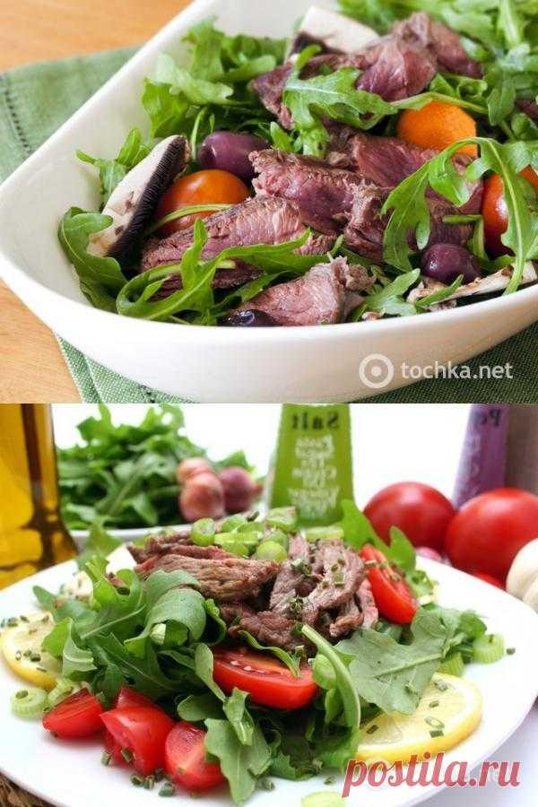 Салат с руколой и телятиной