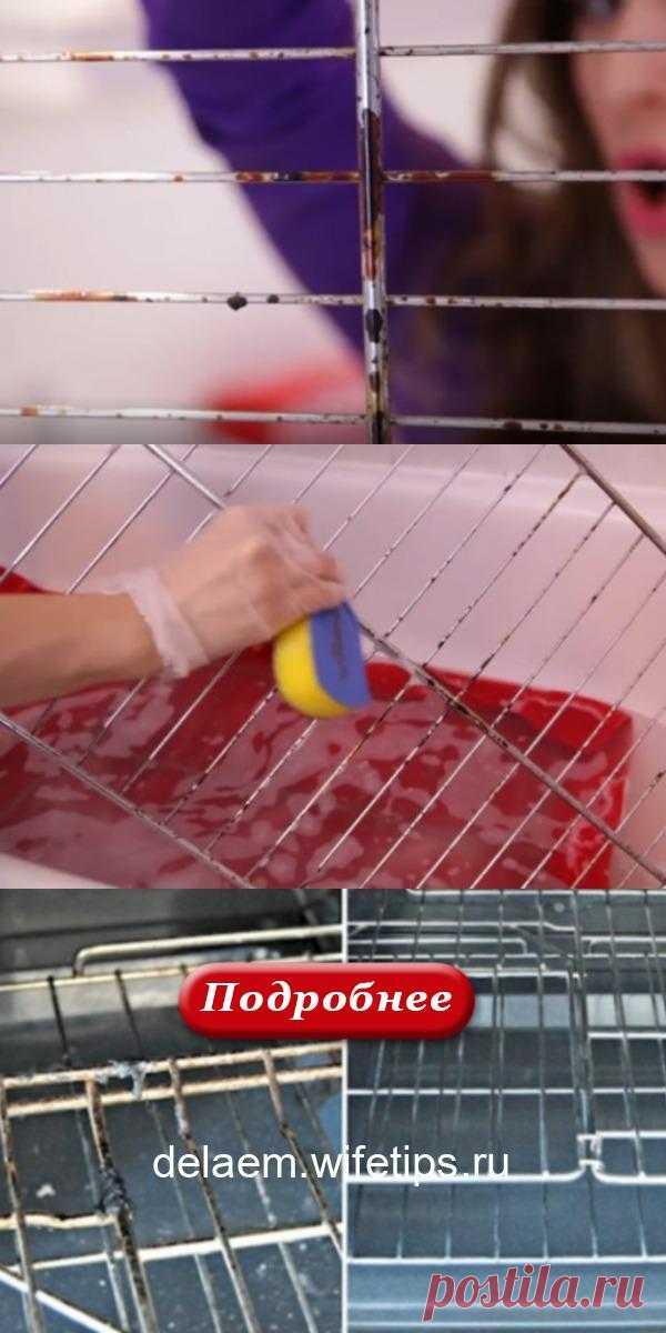 Как очистить решетку для духовки - delaem