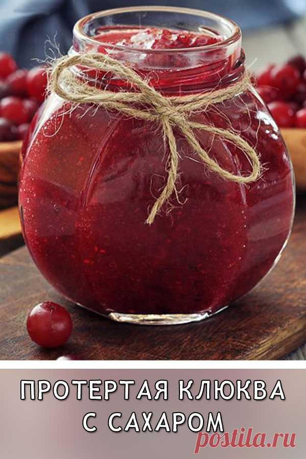 Протертая клюква с сахаром  Протертая клюква с сахаром — прекрасный способ сохранить всю свежесть и пользу свежих ягод на зиму. Да и делать ее быстро и просто. Разве что хранить нужно в прохладном месте.