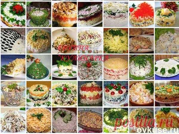 35 лучших салатов ! ч.а.и - Простые рецепты Овкусе.ру