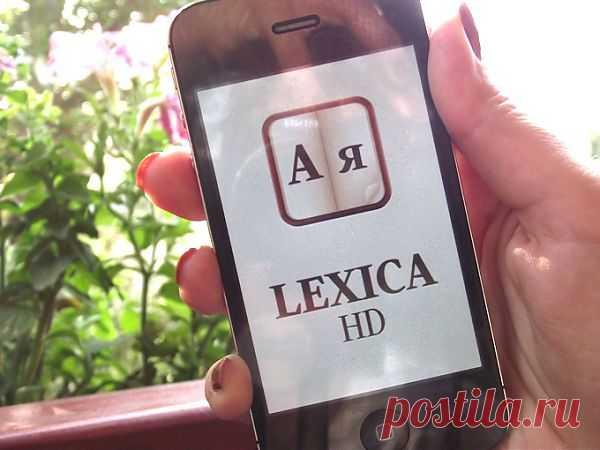 [App Store + HD] Lexica HD. Быть грамотным – модно